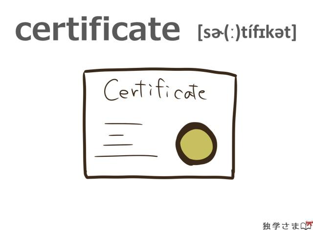 英単語『certificate』イラスト