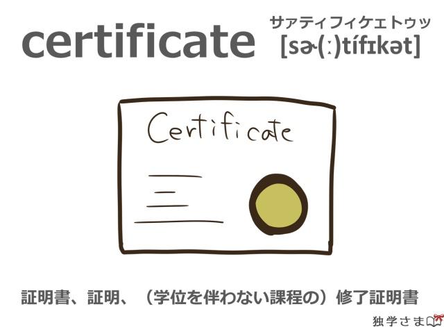 英単語『certificate』イラスト・意味・カタカナ