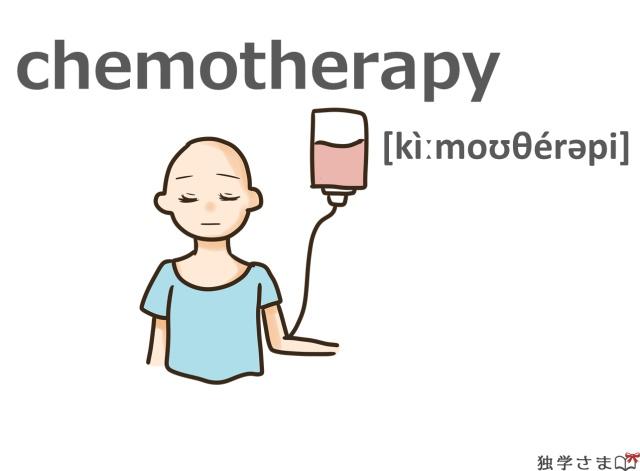 英単語『chemotherapy』イラスト