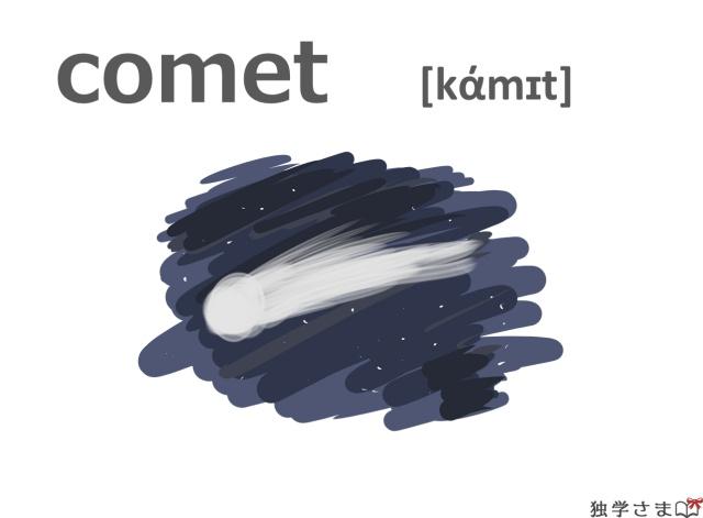 英単語『comet』イラスト