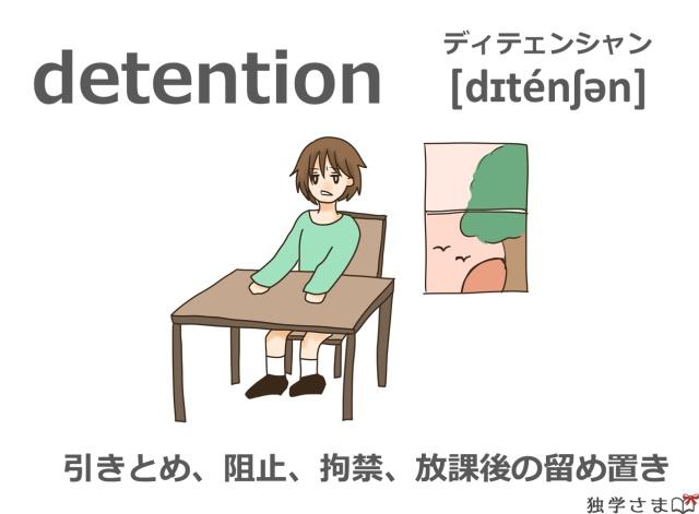 英単語『detention』イラスト・意味・カタカナ