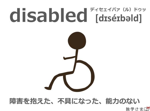 英単語『disabled(disable)』イラスト・意味・カタカナ