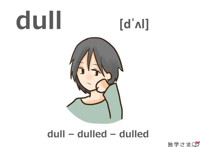 英単語『dull』イラスト