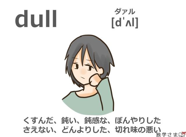 英単語『dull』イラスト・意味・カタカナ