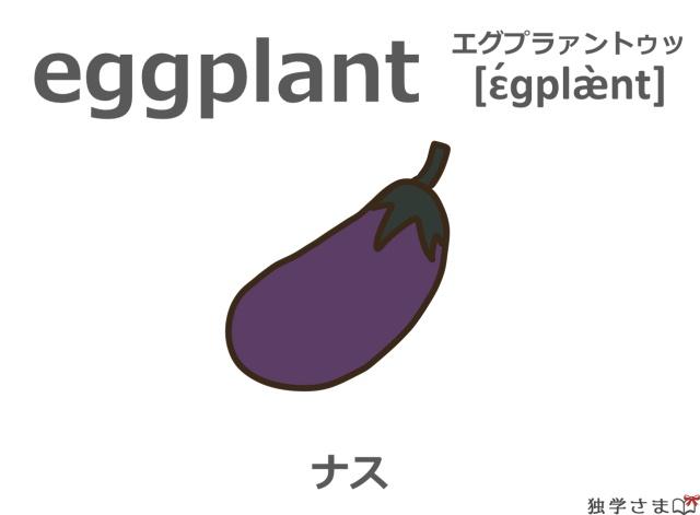 英単語『eggplant』イラスト・意味・カタカナ