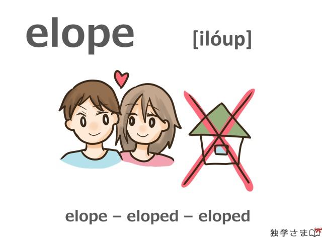 英単語『elope』イラスト