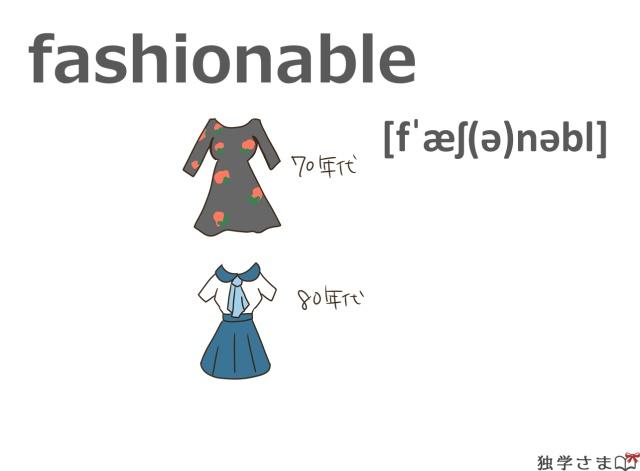 英単語『fashionable』イラスト