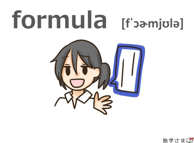 英単語『formula』イラスト