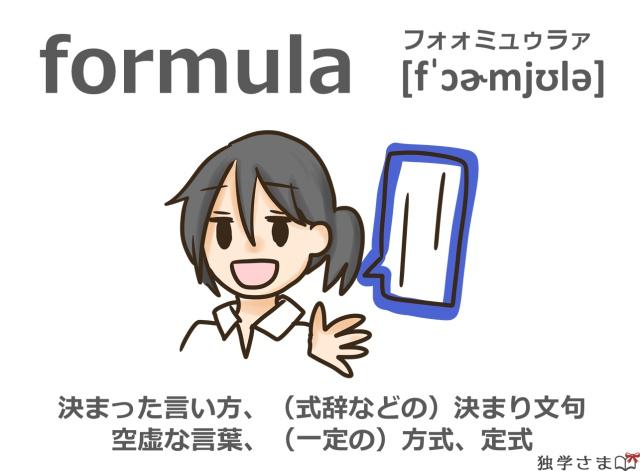 英単語『formula』イラスト・意味・カタカナ