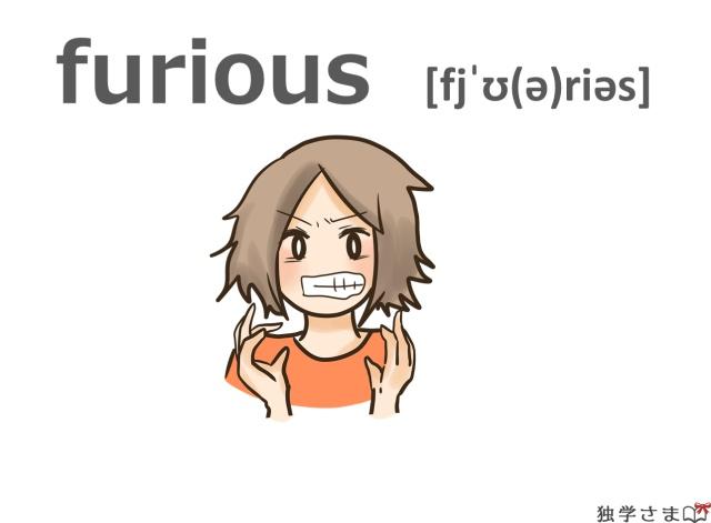 英単語『furious』イラスト
