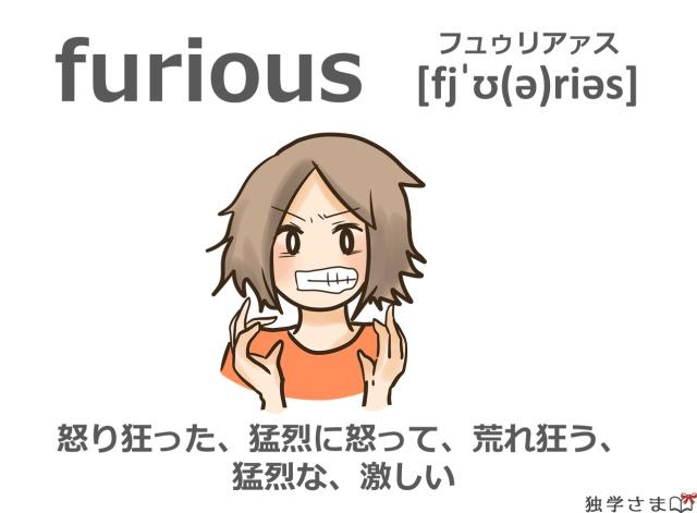 英単語『furious』イラスト・意味・カタカナ
