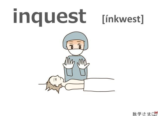 英単語『inquest』イラスト