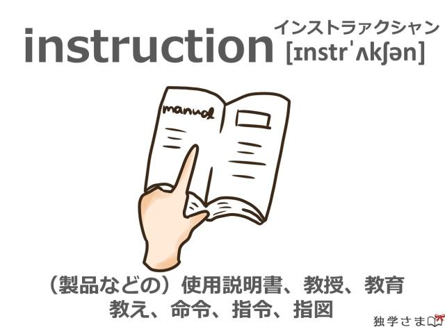 英単語『instruction』イラスト・意味・カタカナ
