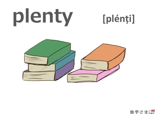 英単語『plenty』イラスト