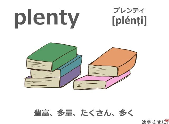 英単語『plenty』イラスト・意味・カタカナ