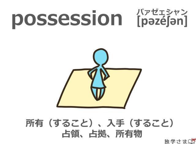 英単語『possession』イラスト・意味・カタカナ