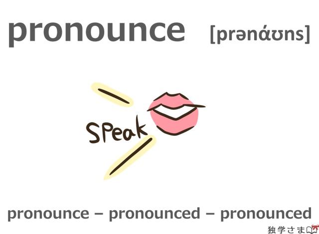 英単語『pronounce』イラスト