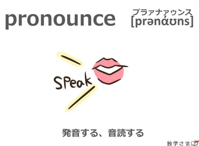 英単語『pronounce』イラスト・意味・カタカナ