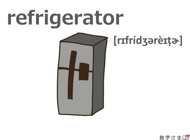 英単語『refrigerator』イラスト