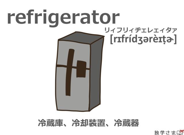 英単語『refrigerator』イラスト・意味・カタカナ