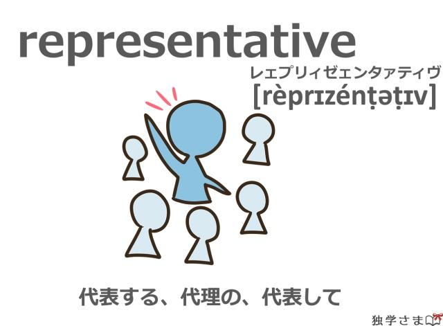 英単語『representative』イラスト・意味・カタカナ