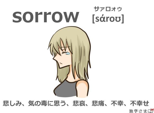 英単語『sorrow』イラスト・意味・カタカナ
