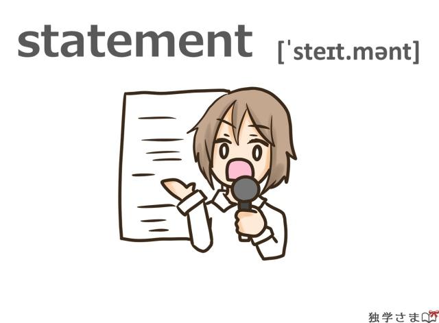 英単語『statement』イラスト